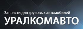 Уралкомавто Магнитогорск
