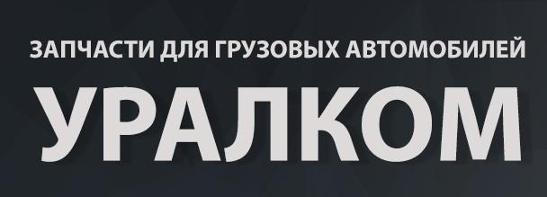 Запчасти для грузовых автомобилей Магнитогорск